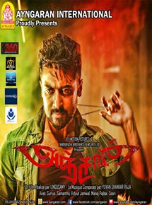 Bande-annonce Anjaan