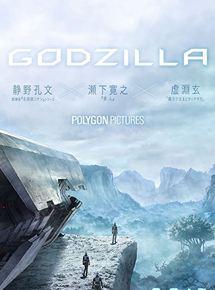 Godzilla: Monster Planet streaming