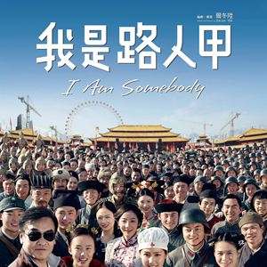 I am somebody film 2015 allocin for 36eme chambre de shaolin film complet
