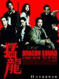 Dragon Squad streaming
