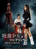 Vampire Girl vs Frankenstein Girl streaming