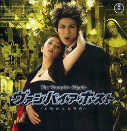 Affiche de la série Vampire Host / The vampire gigolo
