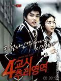 4-kyo-si Choo-ri-yeong-yeok (4th Period Mystery) Streaming HD Web-DL