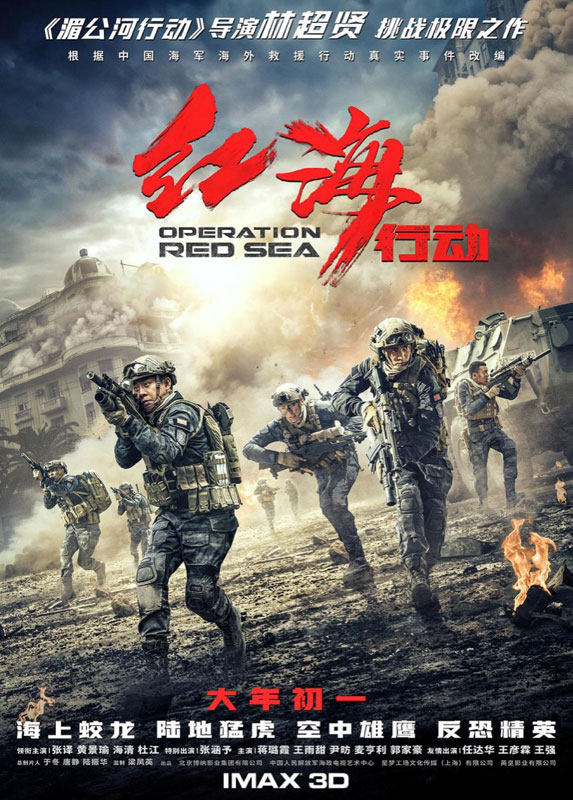 Operation Red Sea streaming