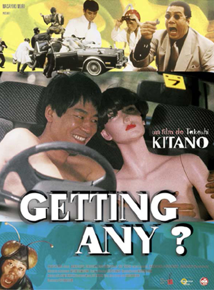 Getting Any? (1995)