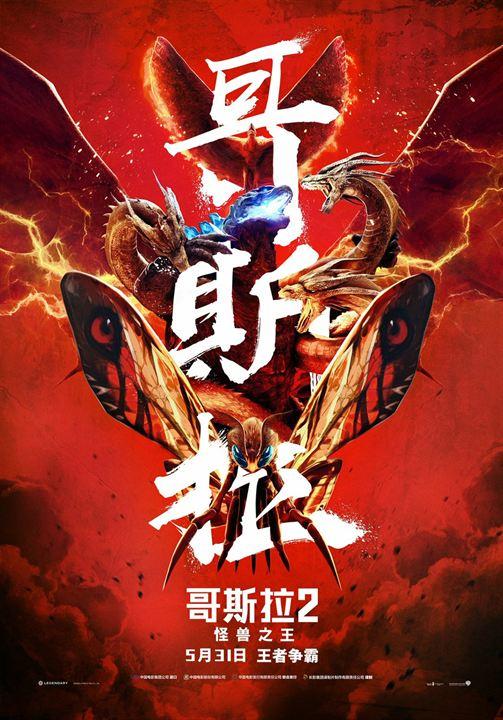 Godzilla 2 - Roi des Monstres : Affiche