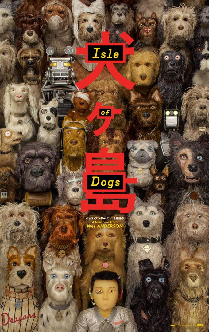 Isle of dogs affiche