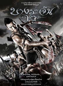 Bang Rajan 2: Le sacrifice des guerriers
