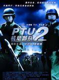 PTU 2 (Tactical Unit : Comrades in Arms)