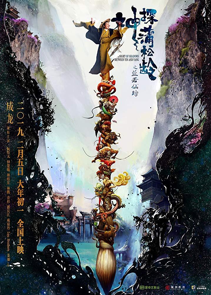 Le Chevalier des ombres : entre Yin et Yang - film 2019 ...