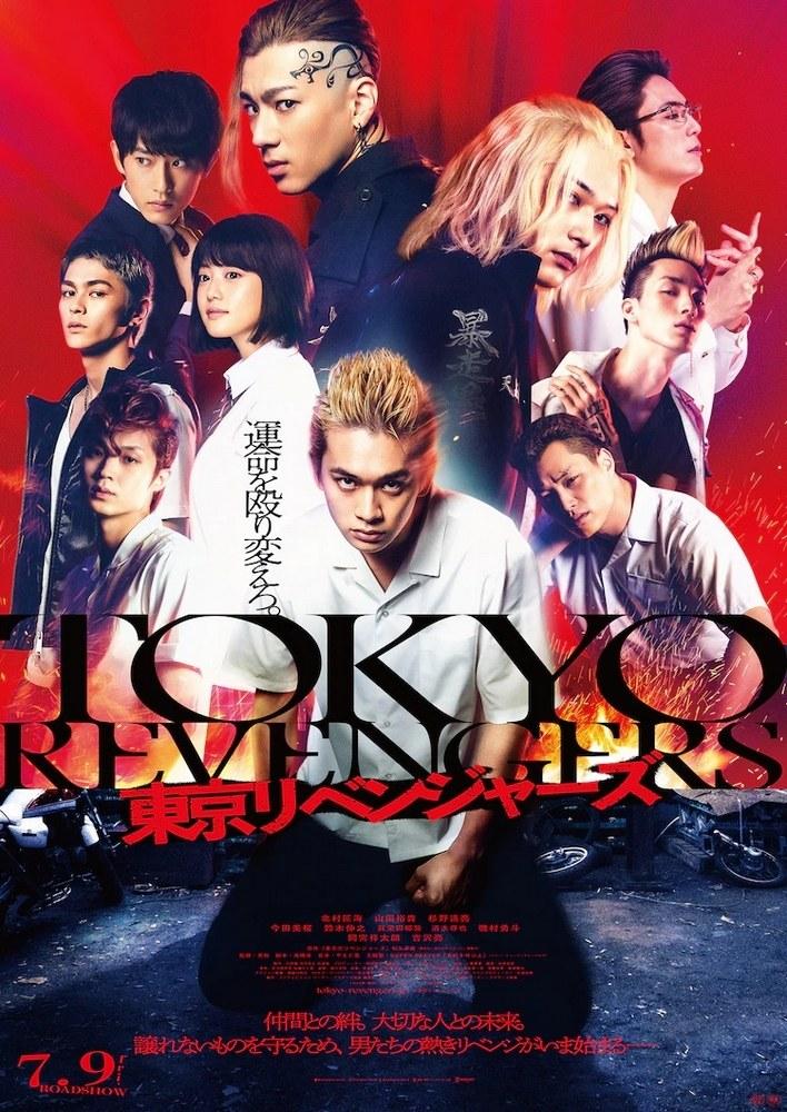 Tokyo Revengers - film 2021 - AlloCiné