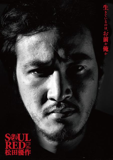 Soul Red: Matsuda Yûsaku