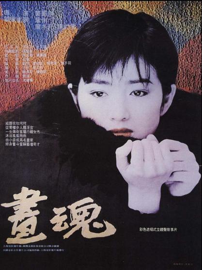 Pan Yuliang, artiste peintre